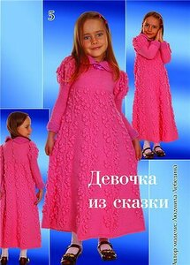 Бальные платья из сказки
