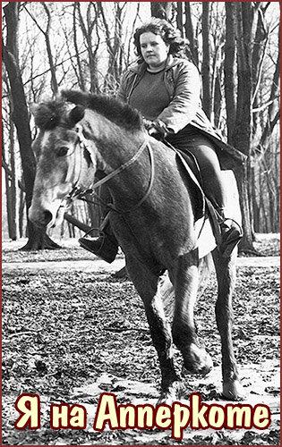 Лошади - слабость Светланы