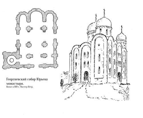 Георгиевский собор Юрьева монастыря, чертежи