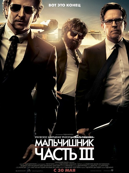 Мальчишник: Часть III / The Hangover Part III (2013) BD-Remux + BDRip 1080p/720p + HDRip
