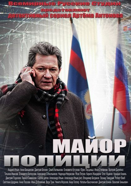 Майор полиции (2013) HDTVRip + SATRip