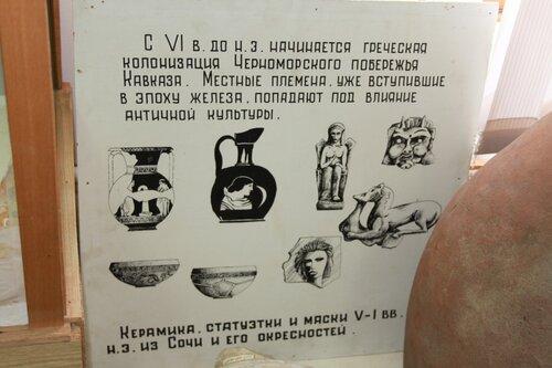 Музей истории, 2013-05-28
