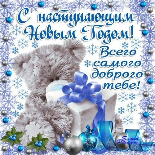 Поздравительная открытка мужчине с новым годом