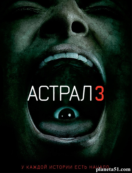 Астрал 3 / Insidious: Chapter 3 (2015/WEB-DL/WEB-DLRip)