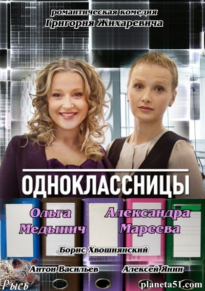 Одноклассницы (2013) SATRip