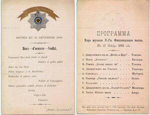 Меню ужина и программа Хора музыки Л.-Гв. Финляндского полка 1888 г.