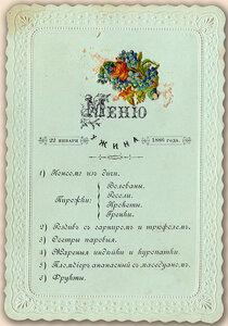 Меню ужина. 22 января 1886 года.