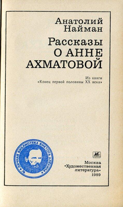 Анатолий Найман. Рассказы о Анне Ахматовой