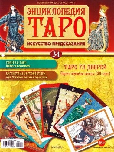 Книга Подшивка журналов: Энциклопедия Таро №№33-34(2015)