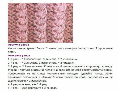 Вязание спицами узоры колоски схемы