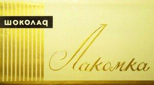 шоколад Лакомка