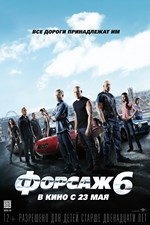 Форсаж 6 / Fast & Furious 6 [EXTENDED] (2013/BDRip/HDRip)