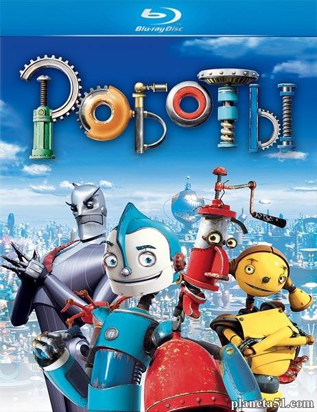 Роботы / Robots (2005/HDRip)