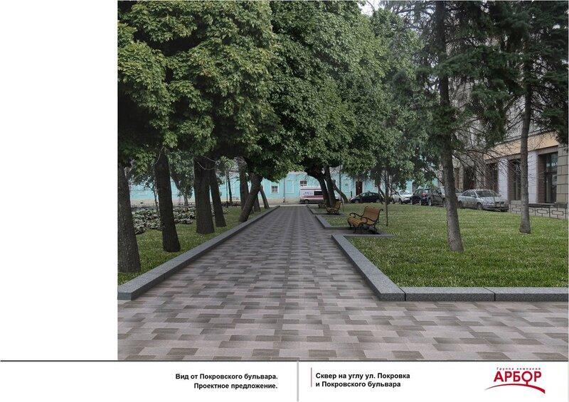 Проект реконструкции сквера Чернышевского на пересечении ул. Покровки и Покровского бульвара. Рисунок 8