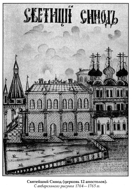 Святейший Синод (церковь 12 апостолов).  С акварельного рисунка 1764-1765 гг.