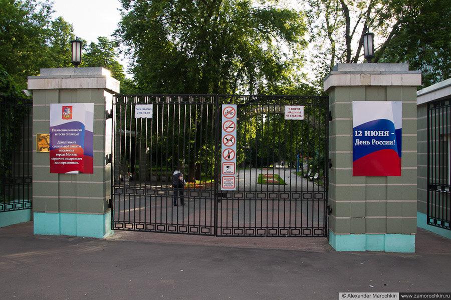 Ворота Екатериниского парка с запрещающими табличками