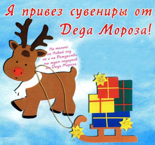 Новогодний олень с подарками от Деда Мороза