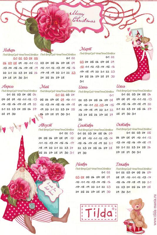 бесплатный календарь 2014