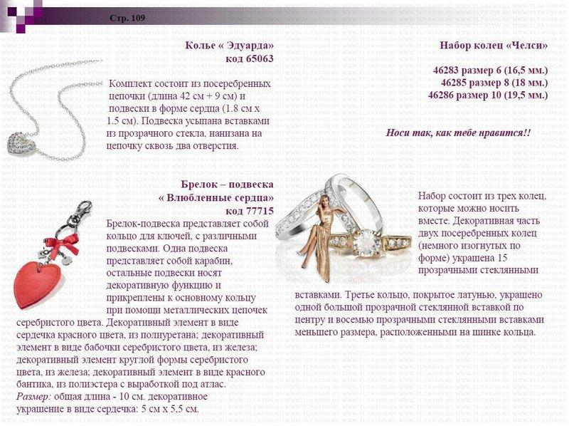 AVON КОСМЕТИКА ФОТО_13