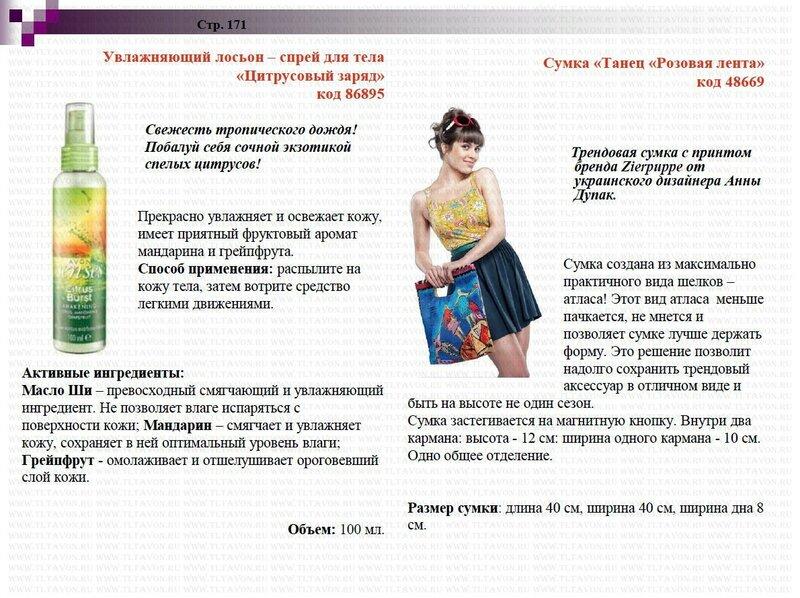 AVON ОПИСАНИЕ ФОТО_12