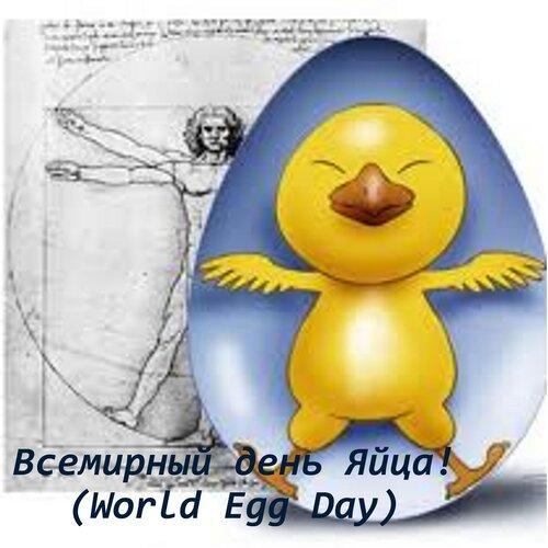 Всемирный День Яйца