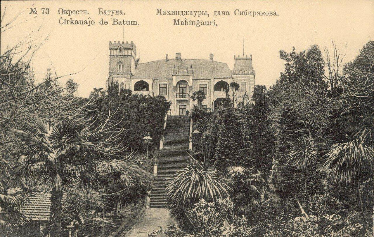 Окрестности Батума. Махинджауры, дача Сибирякова