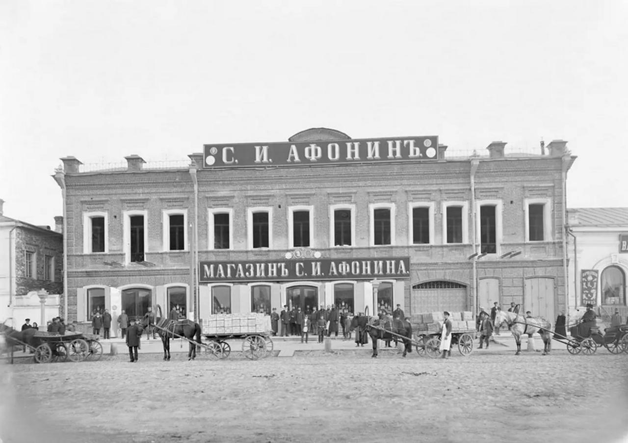 Магазин С. И. Афонина