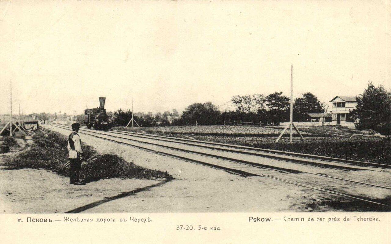 Железная дорога в Черехе