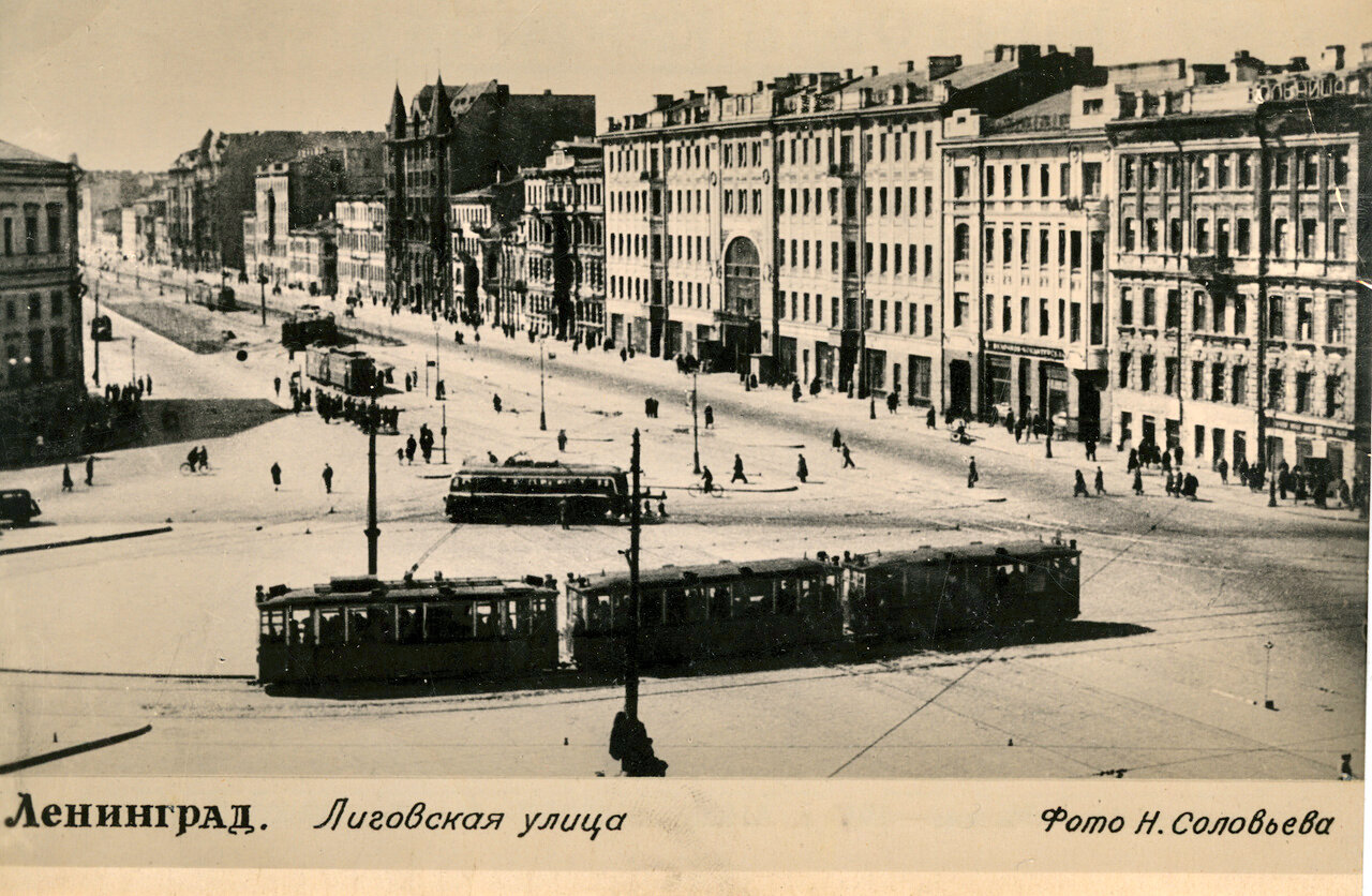 Лиговская улица в 1945 г.