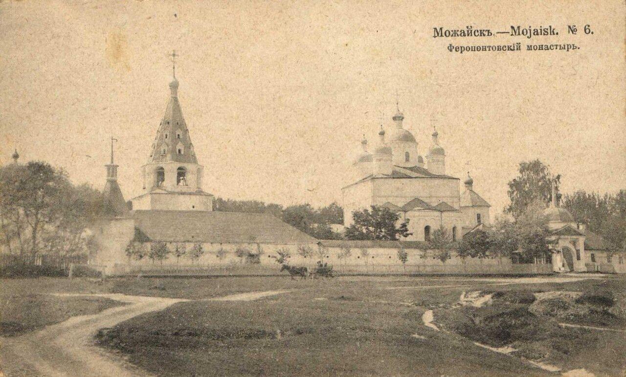 Феропонтовский монастырь.