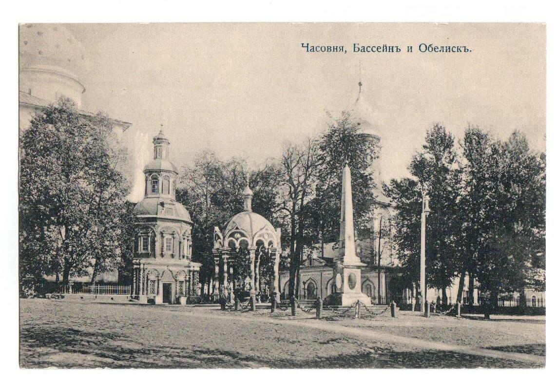 Троице-Сергиевская Лавра. Часовня, бассейн и обелиск