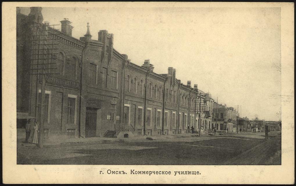 Омск. Коммерческое Училище.
