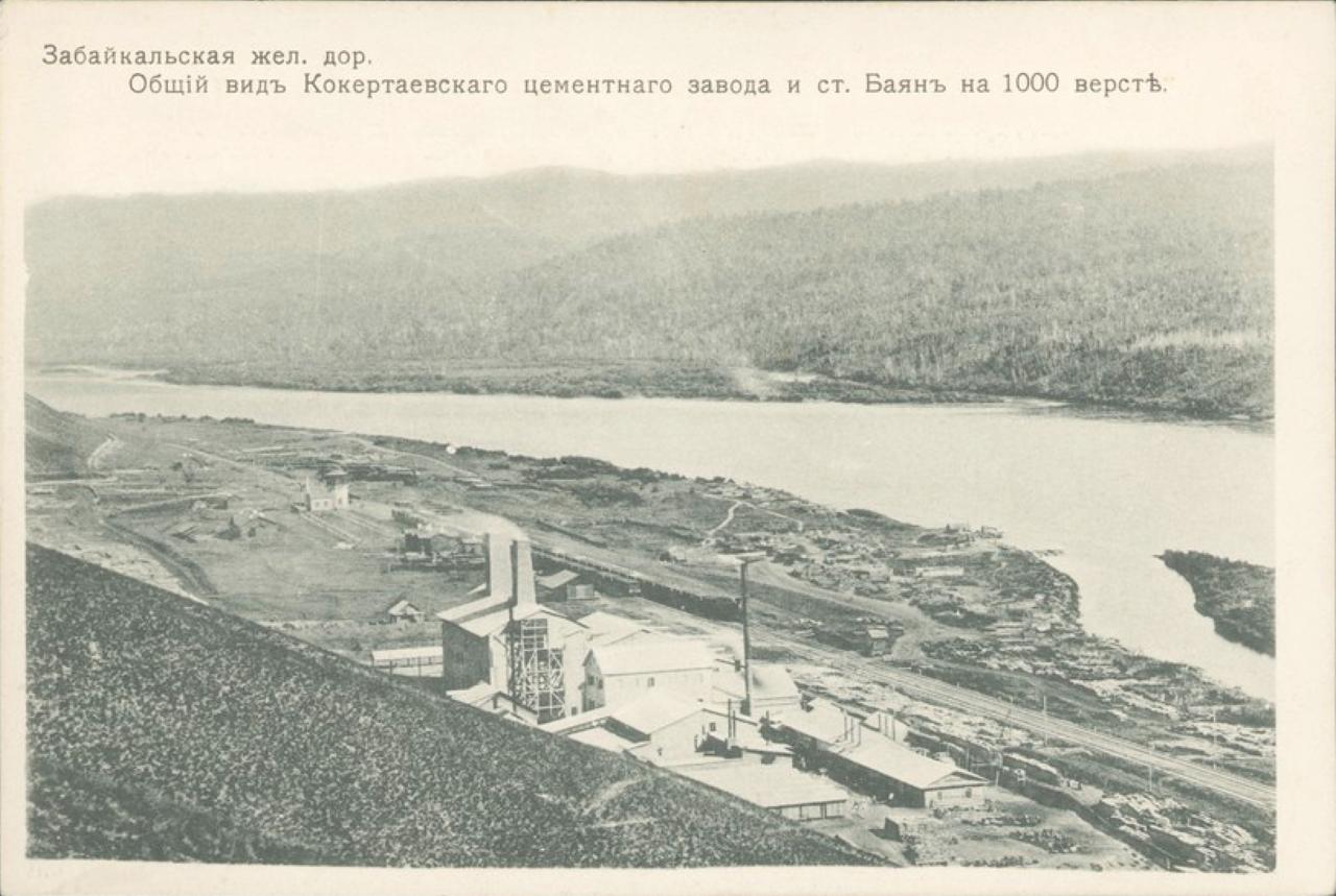 Общий вид Кокертаевского цементного завода и станции Баян на 1000 версте