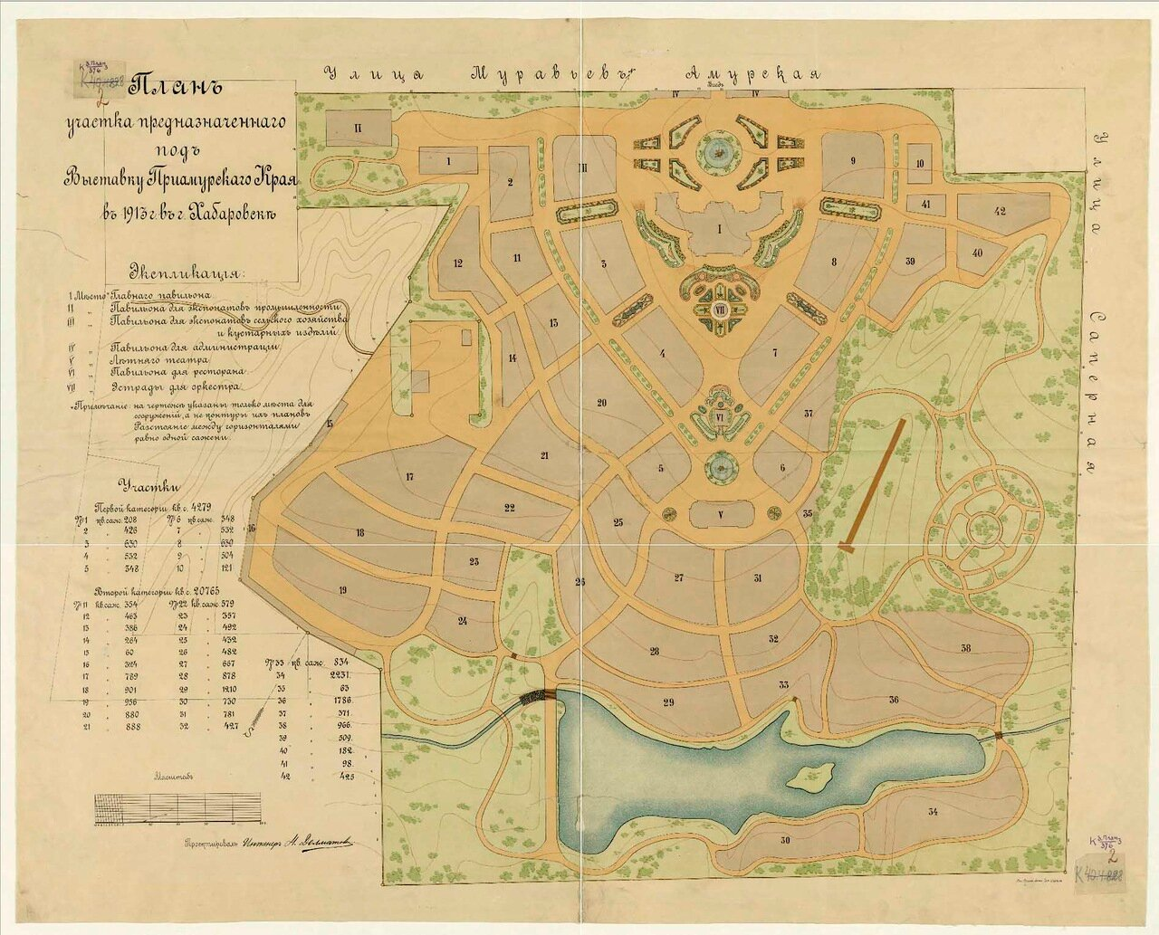 1913. План участка предназначенного для выставки в Хабаровске