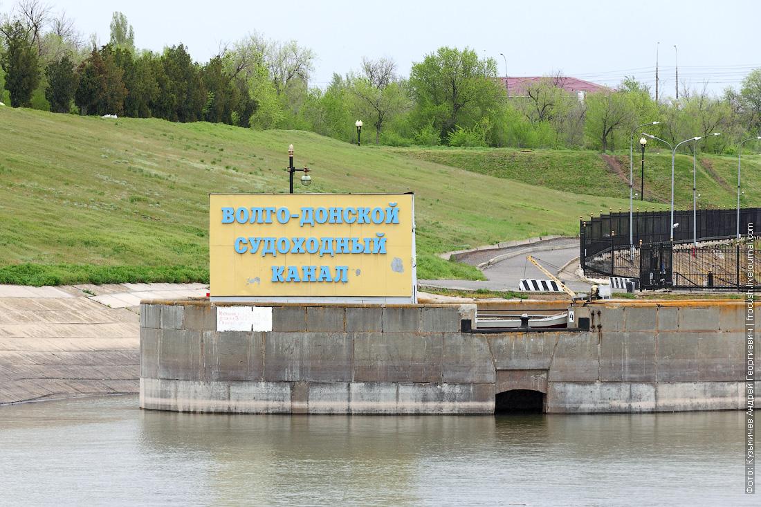 Волго-Донской судоходный канал
