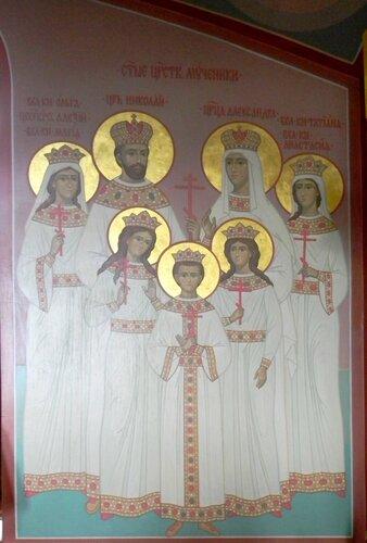 Святые царственные мученики.