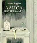 Алиса-Ващенко