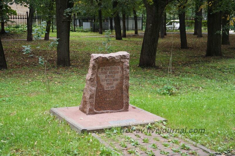 Мемориальная плита Павшим в Великой Отечественной войне. Мемориально-парковый комплекс героев 1 Мировой войны, Москва