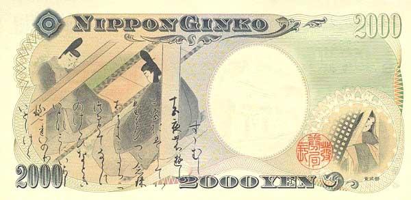 Национальная валюта Японии