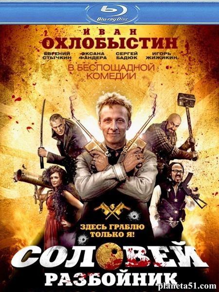 Соловей-Разбойник (2012/HDRip)