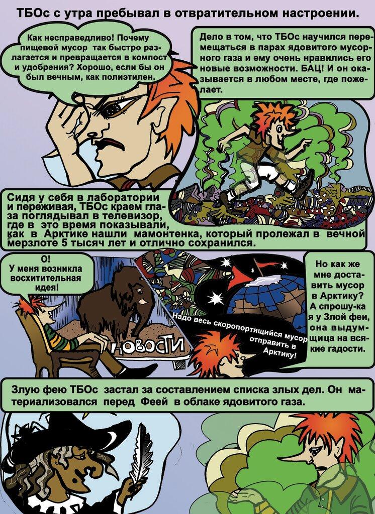 Эконошка - миссия Арктика (комикс) - фото 2