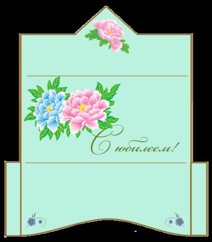 Шаблон открытки конверта с юбилеем