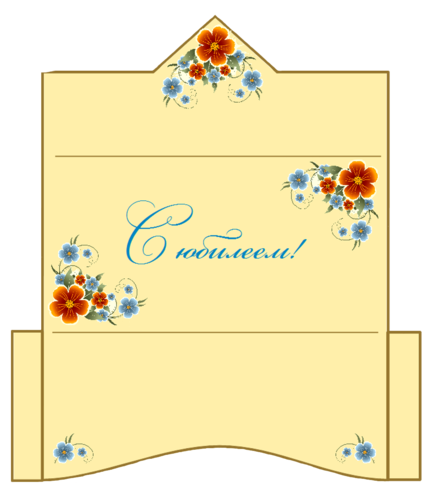 подарить шаблон открытки конверта для денег на 50 лет воплощён жизнь