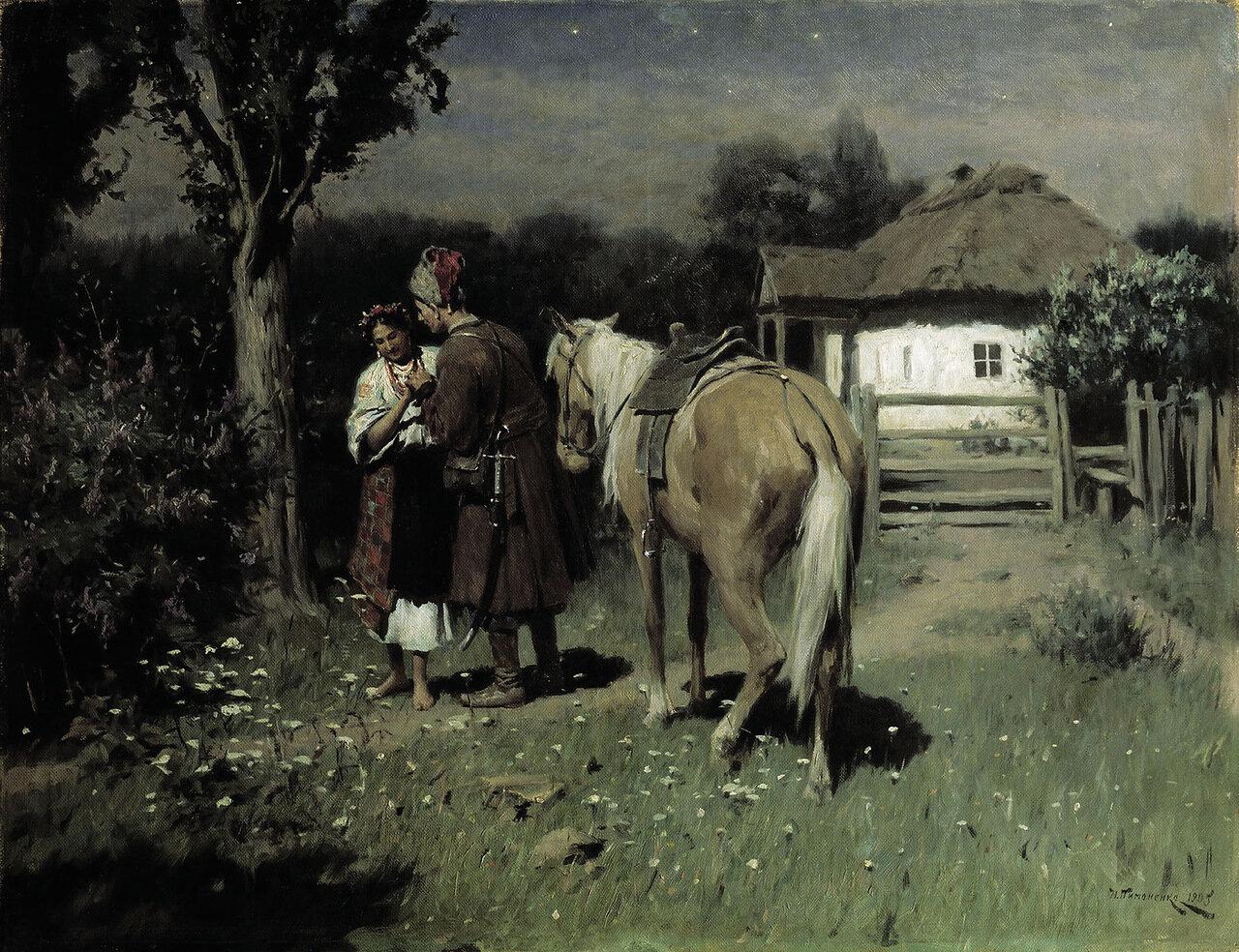Украинская ночь. 1905. Холст, масло. 90х160 см.jpg