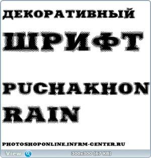 Декоративный шрифт Puchakhon RAIN