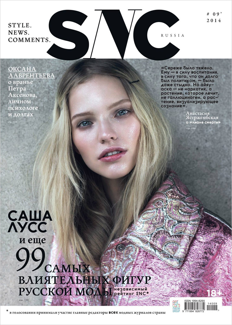 Саша Лусс (Sasha Luss) в журнале SNC
