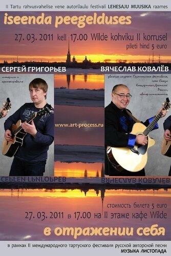 7— 25.03.2011- В. Ковалев.jpg