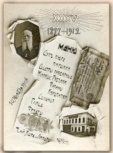 Меню обеда 13 ноября 1913 г. в честь 35-летия Самарского общества взаимного кредита.