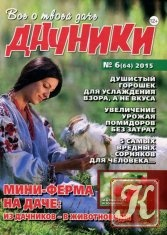 Журнал Книга Дачники № 6 2015