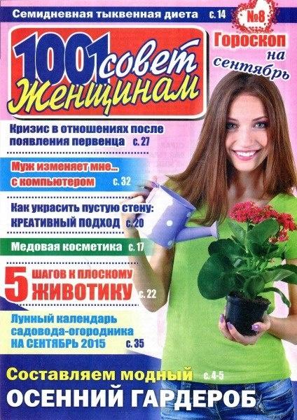 Книга Журнал: 1001 совет женщинам №8 (август 2015)